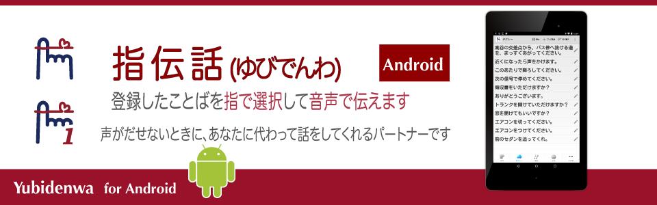 yubidenwa android