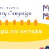 アニバーサリーキャンペーン