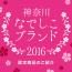神奈川なでしこブランド2016